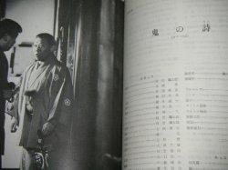 画像2: アートシアター 117 鬼の詩/監督・村野鐡太郎
