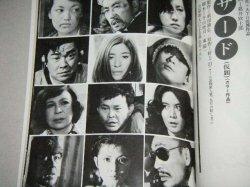 画像2: アートシアター 127 黒木太郎の愛と冒険/監督・森崎東