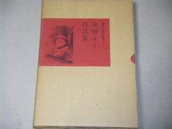 画像1: 滝田ゆう作品集 現代漫画の発見(2)