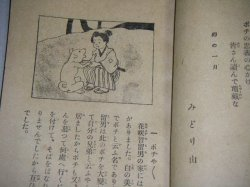画像2: 佐藤みどり作画「漫画漫文 花咲智留男漫遊記」 はなさきちるをまんゆうき