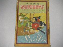 画像1: 佐藤みどり作画「漫画漫文 花咲智留男漫遊記」 はなさきちるをまんゆうき