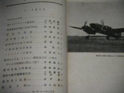 画像2: 航空知識 昭和18年11月号 負ピッチプロペラの応用例ほか