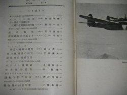 画像2: 航空知識 昭和17年7月号 ドイツの防空ほか