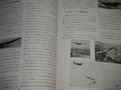 画像3: 航空知識 昭和18年11月号 負ピッチプロペラの応用例ほか