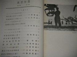 画像2: 航空知識 昭和15年12月号 飛行機の鋲打ち作業ほか