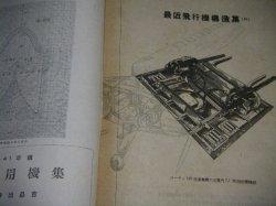 画像3: 航空知識 昭和15年12月号 飛行機の鋲打ち作業ほか