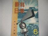科学朝日 昭和18年6月号(特集)防火の科学