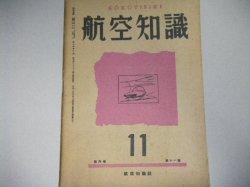 画像1: 航空知識 昭和18年11月号 負ピッチプロペラの応用例ほか