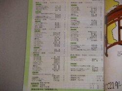 画像2: 昭和新聞漫画史-笑いと風刺でつづる世相100年/別冊1億人の昭和史