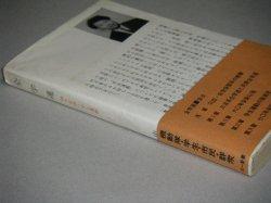 画像3: 中島誠「全学連 '70年安保と学生運動」三一新書/帯付
