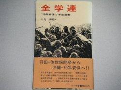 画像1: 中島誠「全学連 '70年安保と学生運動」三一新書/帯付
