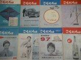 暮しのニュース こんにちは 創刊号含む8冊一括/広告をたのしく見よう
