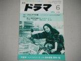 月刊ドラマ 1985年6月号/シナリオ「うちの子にかぎって」「家族ゲーム」SPほか