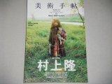 美術手帖 2010年11月号/総力特集・村上隆