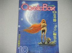 画像1: COMIC BOX 昭和57年10月号 特集・長井勝一「ガロ」編集長