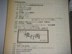 画像2: COMIC BOX 昭和57年10月号 特集・長井勝一「ガロ」編集長