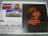 ジェンダー記憶の淵から展ポスター/1996年東京都写真美術館