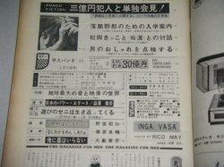 画像2: 平凡パンチ1969年2/3号 三億円犯人と単独会見ほか