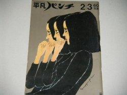 画像1: 平凡パンチ1969年2/3号 三億円犯人と単独会見ほか