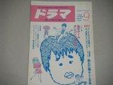 月刊ドラマ1986年9月号/黒土三男研究「親子ゲーム」ほか