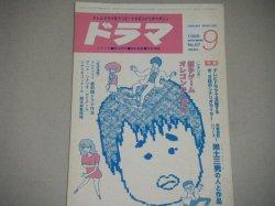画像1: 月刊ドラマ1986年9月号/黒土三男研究「親子ゲーム」ほか