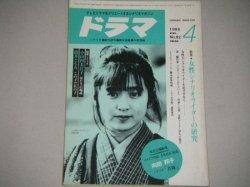 画像1: 月刊ドラマ1986年4月号/小山内美江子,筒井ともみ向田邦子ほか