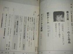 画像2: 月刊ドラマ1986年9月号/黒土三男研究「親子ゲーム」ほか