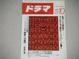 月刊ドラマ1987年10月号/中島丈博「極楽への招待」全5回ほか