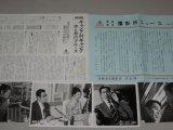 鶴田浩二・主演「ギャング対ギャング赤と黒のブルース」スチール4枚+宣材資料一括
