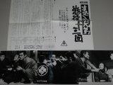 菅原文太,川地民夫・主演「まむしの兄弟懲役十三回」スチール3枚+宣材資料