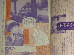 画像2: 松島トモ子ちゃんが青森であったほんとうのかなしいお話です/昭和32年「少女」11月号ふろく
