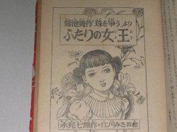 画像3: 少女小説名作全集「あや子とかず子」など三編収録/昭和29年「少女」11月号ふろく