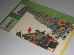 画像4: のりものぶっく/昭和30年「一年の学習」2月号ふろく