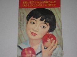 画像1: 松島トモ子ちゃんが青森であったほんとうのかなしいお話です/昭和32年「少女」11月号ふろく