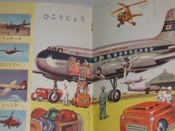 画像2: のりものぶっく/昭和30年「一年の学習」2月号ふろく