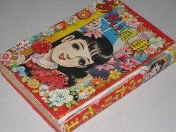 画像2: 少女小説名作全集「あや子とかず子」など三編収録/昭和29年「少女」11月号ふろく