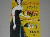 日本劇場「歌う不夜城1954」パンフ/出演・越路吹雪,江利チエミ雪村いづみ他
