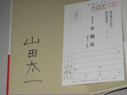 画像2: サイン本)山田太一エッセイ集「昼下りの悪魔」帯付