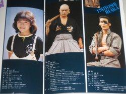 画像2: 黒崎輝1984コンサート「コータローまかりとおる」パンフレット/大葉健二,伊原剛志ほか