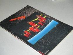 画像3: サイボーグ009超銀河伝説/少年サンデーグラフィック