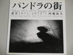 画像1: 内堀晶夫写真集「パンドラの街-東京1971-1975」初版