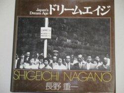 画像1: 長野重一写真集「ドリームエイジ」ソノラマ写真選書