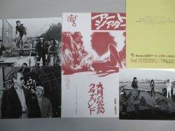 画像1: 長崎俊一・監督「九月の冗談クラブバンド」ATG映画スチール写真3枚+チラシ一括