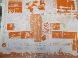 画像2: 長崎俊一・監督「九月の冗談クラブバンド」ATG映画スチール写真3枚+チラシ一括