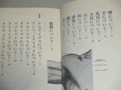 画像2: 高橋睦郎「男の解剖学」初版・帯付/金子国義・装画