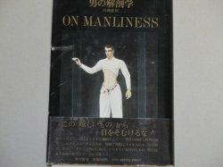 画像1: 高橋睦郎「男の解剖学」初版・帯付/金子国義・装画