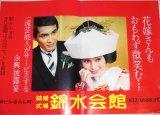 結婚式場 錦水会館「花嫁さんもおもわず微笑む...」車内吊B3ポスター
