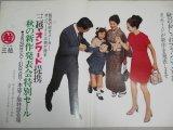 三越・オンワード提携「秋のおしゃれプランはご家族そろって三越で」車内吊B3ポスター