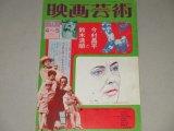 映画芸術 1975年4・5月号/今村昌平と鈴木清順ほか