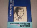 石原裕次郎 日本人が最も愛した男 帯付